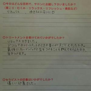 由梨ちゃんのアンケート