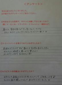 千穂さんアンケート