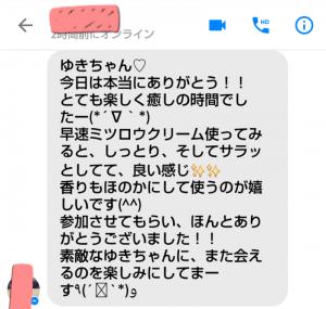 亜紀ちゃんメール1