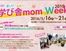 学び舎momWeekでアロマ講座!!