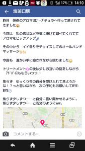 順子さんの投稿