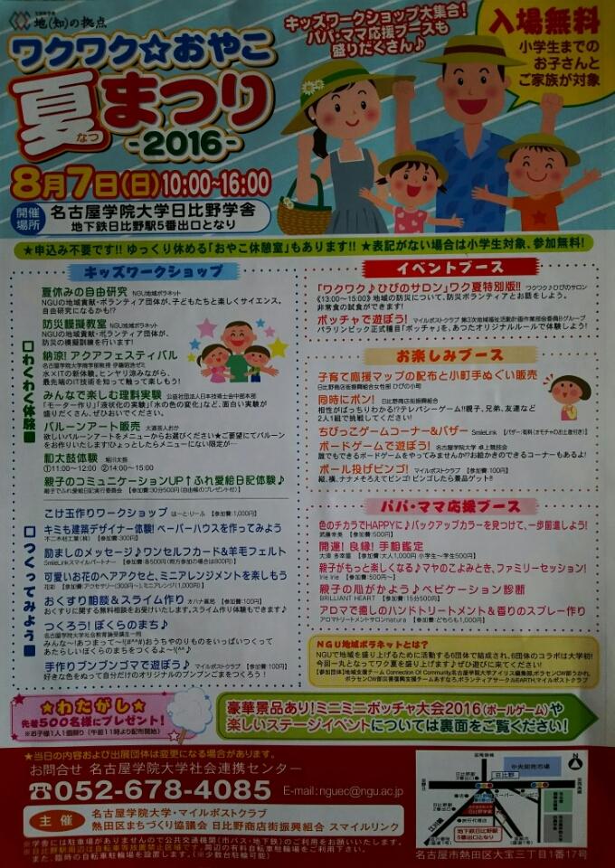 ワクワク☆おやこ夏まつりー2016-表