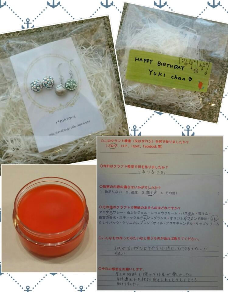 2016年7月26日由美子ちゃんうるうる口紅と誕生日プレゼント