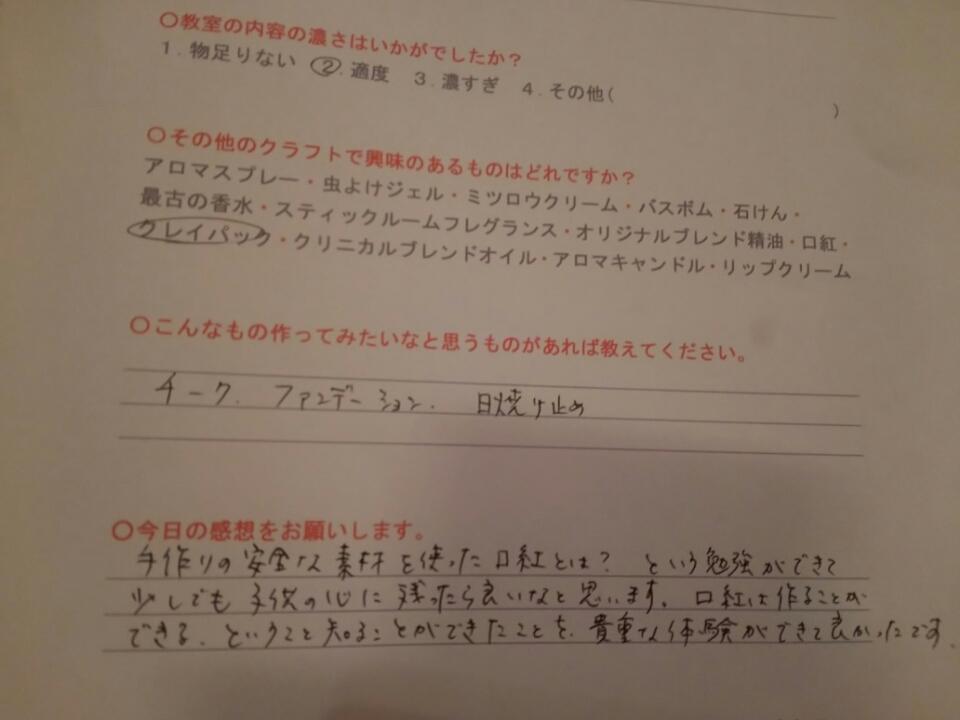 2016年8月19日笹木けいこさんおやこ口紅皇室