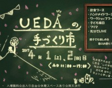 UEDAの手づくり市 第一回目