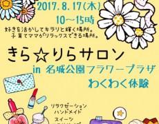 きらりらサロン mini in 名城公園フラワープラザ夏休みわくわく体験 出店