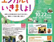 10月のイベント第三弾は エシカルでいきましょ!