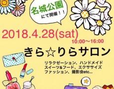 きら☆りらサロン 2018春 が今年もやってくる!
