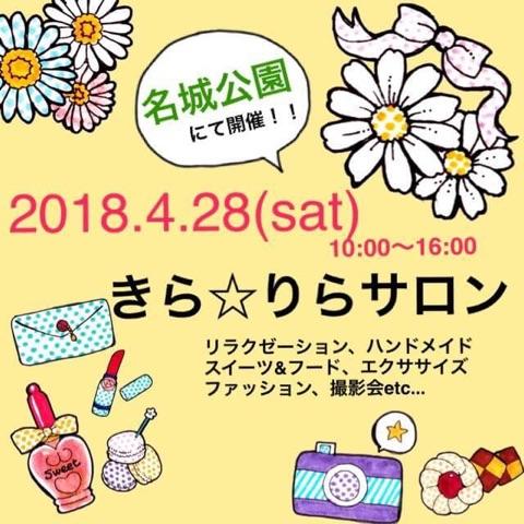 きら☆りらサロン2018春