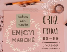 ENJOY!MARCHÉ 今度は3月2日