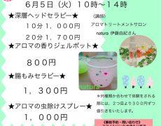 おやこサロンSmileLink3周年記念イベント!アロマスペシャルDAY