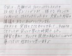 アロマハンドトリートメント講座<感想>